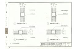 轻质隔墙板现场拼装施工技术细节要求