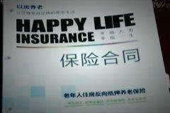 以房养老保险,是怎么回事?